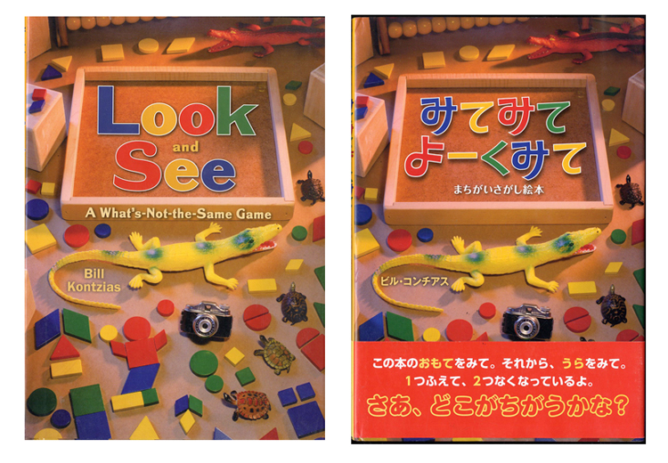 LookSee-covers-1